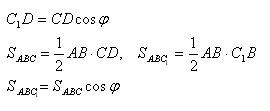 формулы площади