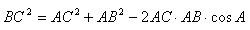 Теорема косинусов
