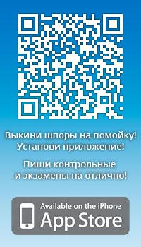 Мобильные шпоры по егэ 2009 алгебра русский физика